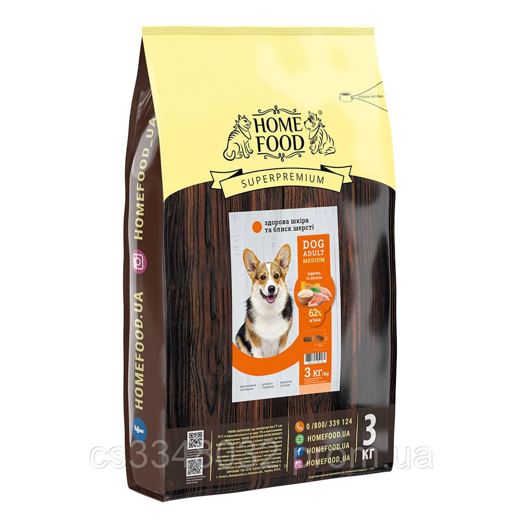 Home Food DOG ADULT MEDIUM  «Индейка и лосось» корм для средних собак здоровая кожа и блеск шерсти 3кг