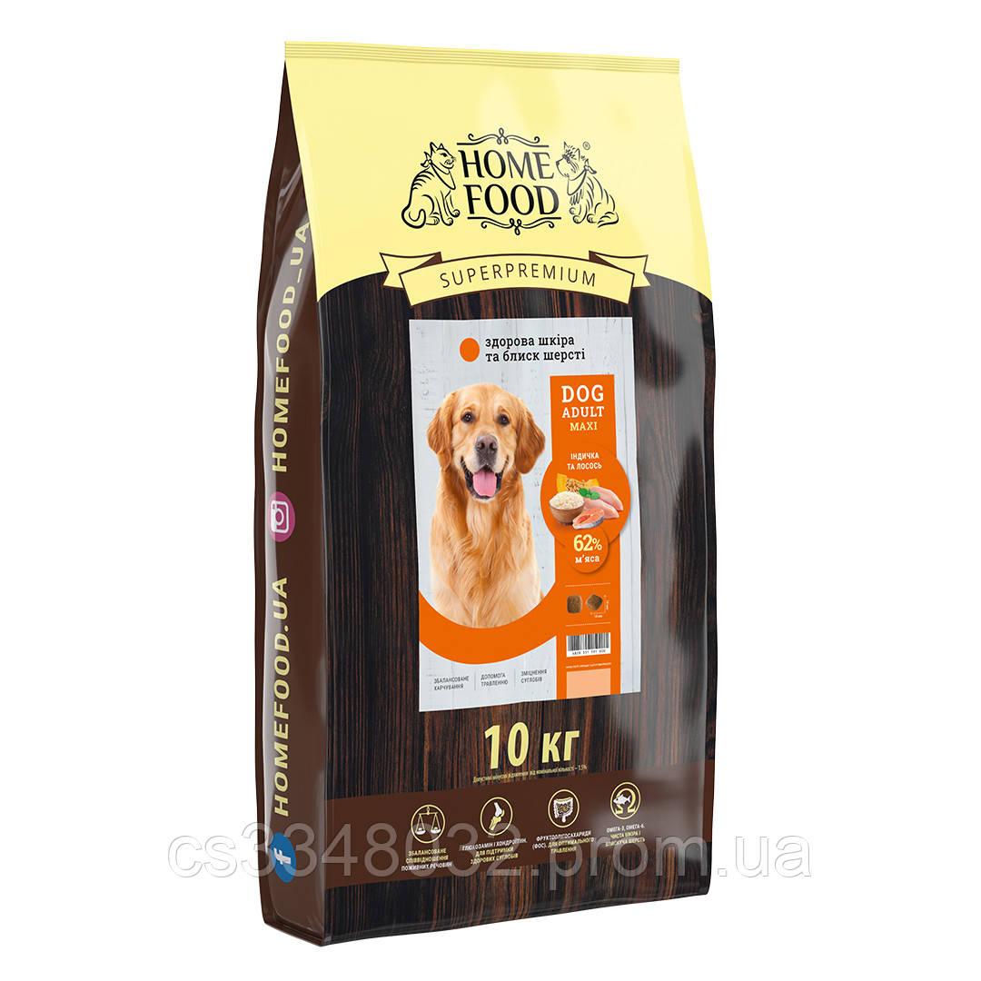 Home Food DOG ADULT MAXI  «Индейка и лосось» корм для крупных собак здоровая кожа и блеск шерсти 10кг