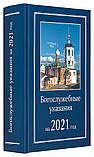 Богослужебные указания на 2021 год. Для священно-церковнослужителей, фото 2