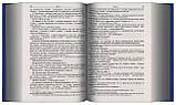 Богослужебные указания на 2021 год. Для священно-церковнослужителей, фото 4