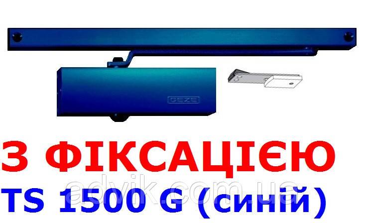 Доводчик Geze TS 1500 G з ковзною тягою з фіксацією (синій)