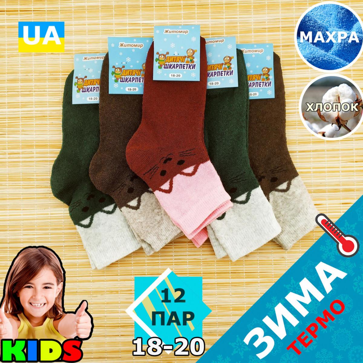 Носки детские - подростковые махровые Житомир УСПЕХ Украина размер 18-20 случайное ассорти 20039103