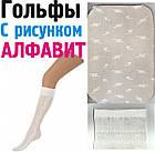 Гольфы белые капроновые алфавит с буквами ГЗ-1327, фото 4