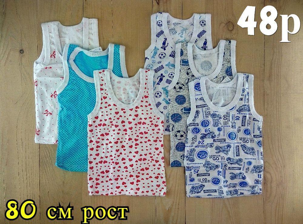 Детская майка для мальчика хлопок Украина ассорти размер 48 / рост 80 см МД-330001