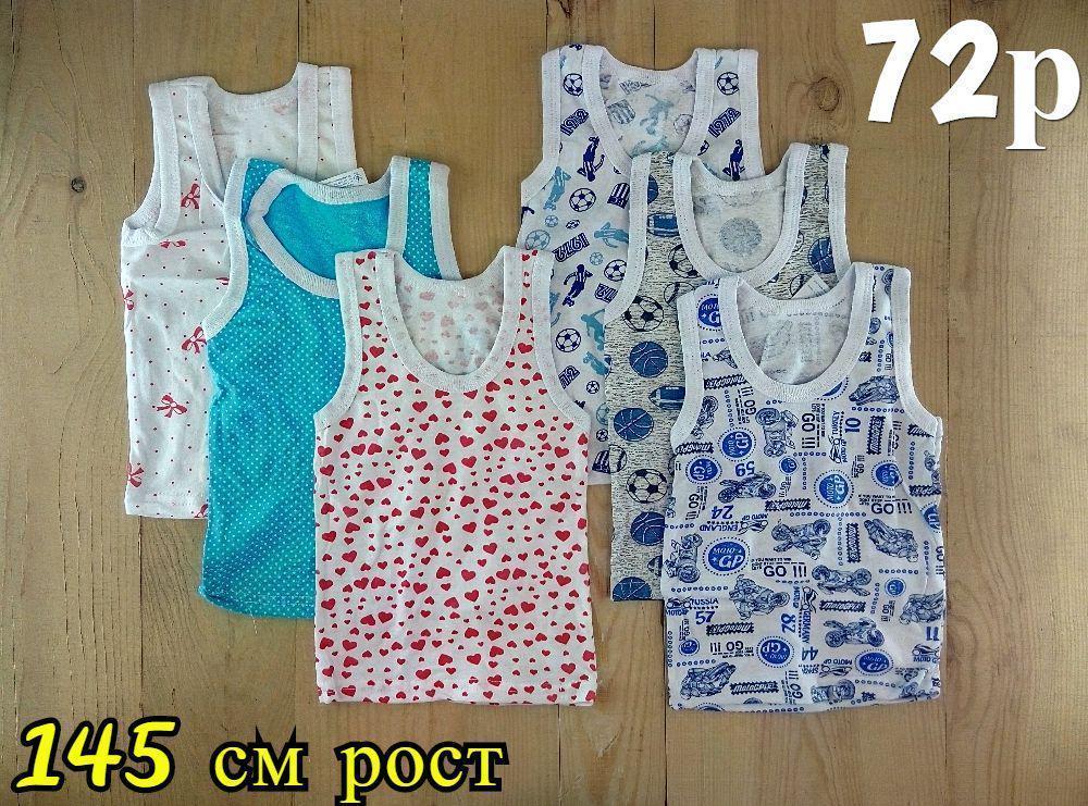 Детская майка для мальчика хлопок Украина ассорти размер 72 / рост 145 см МД-330005