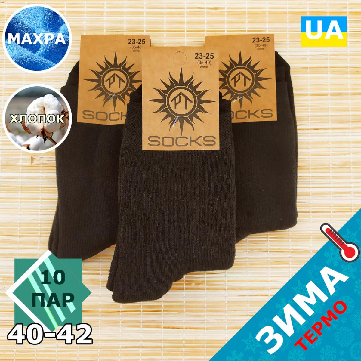 Носки мужские махровые высокие Рубеж-текс 40-42р черные 20038137