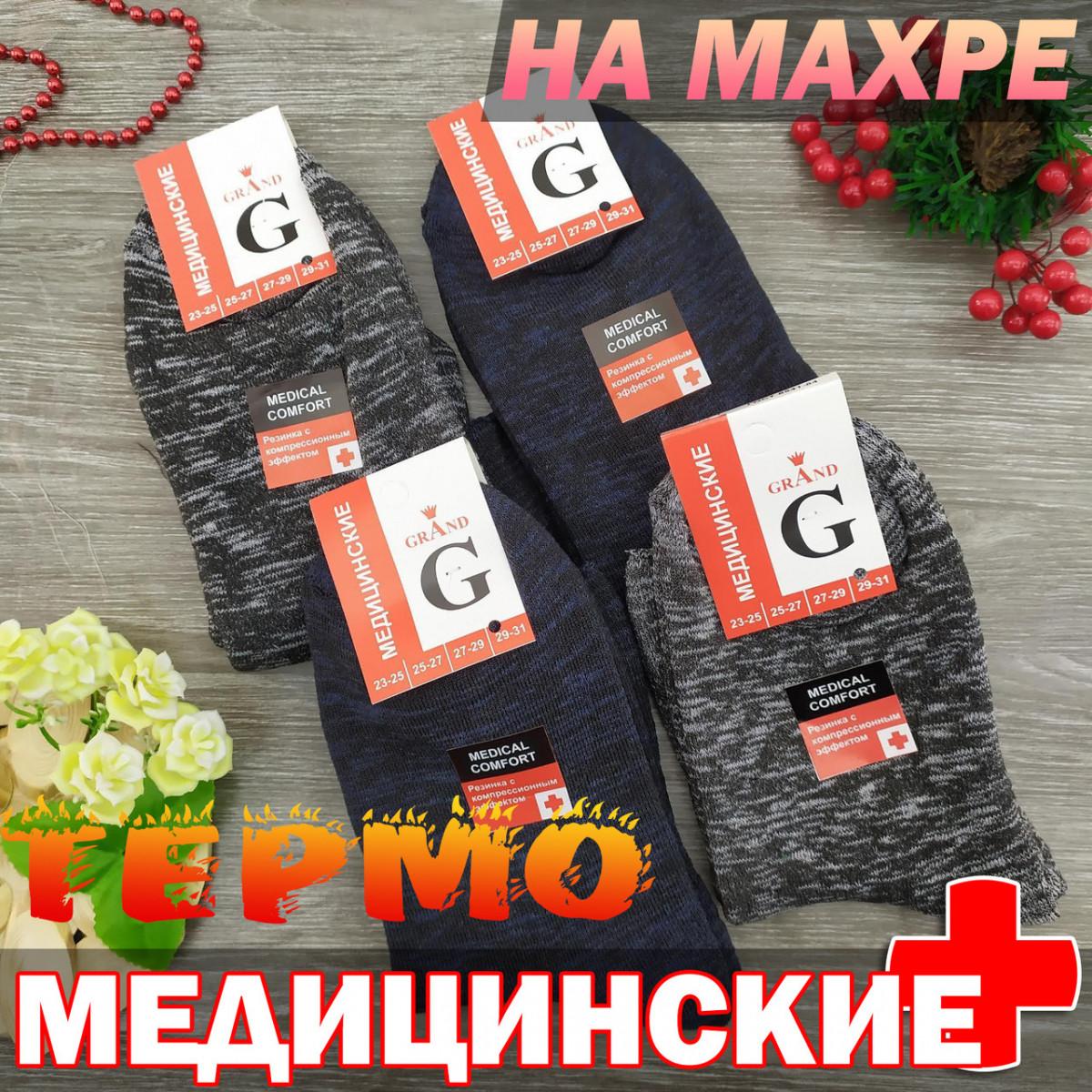 Носки мужские махровые медицинские высокие GRAND 29-31р меланж ассорти 20039998