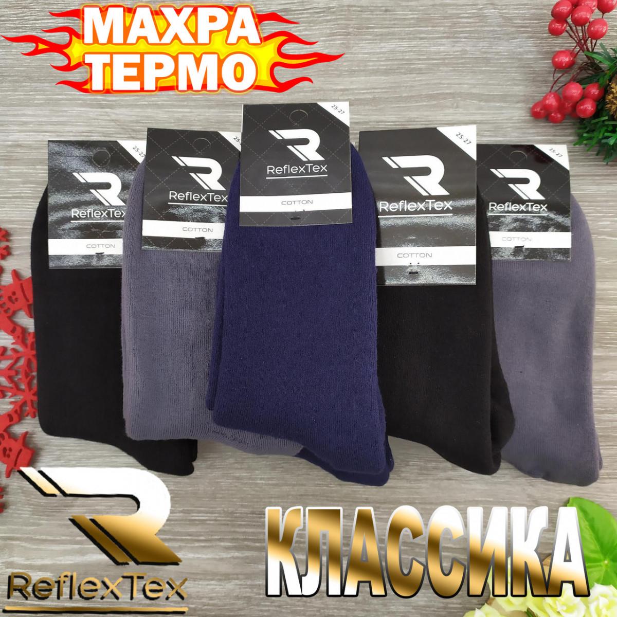 Носки мужские махровые однотонные высокие РефлексТекс 25-27р тёмное ассорти 20036805