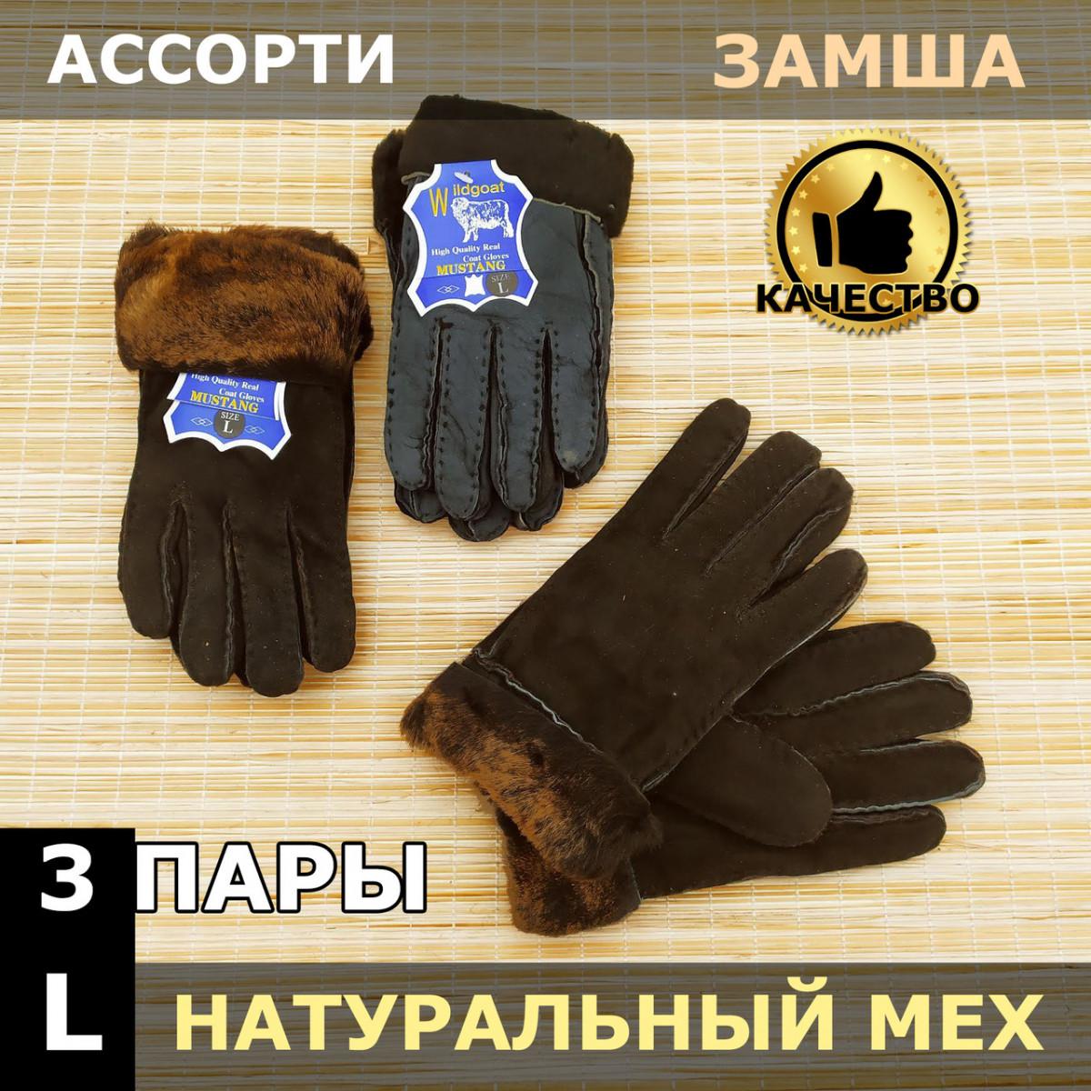 УЦЕНКА перчатки женские замшевые на меху с отворотом размер L случайное ассорти 20038014