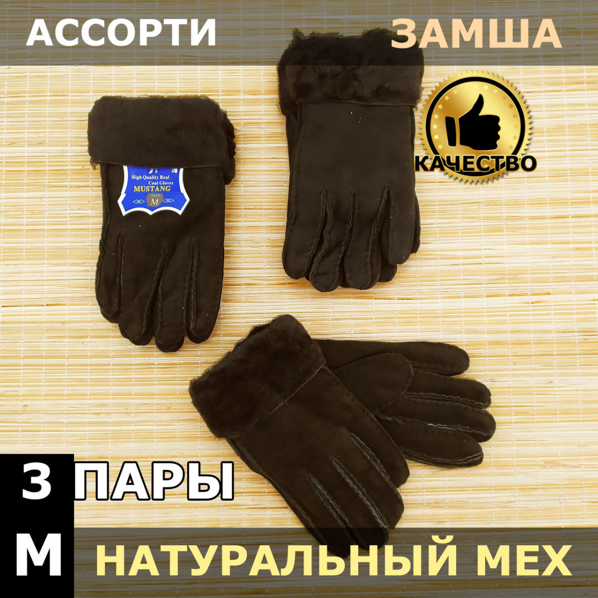 УЦЕНКА перчатки женские замшевые на меху с отворотом размер M случайное ассорти 20038007