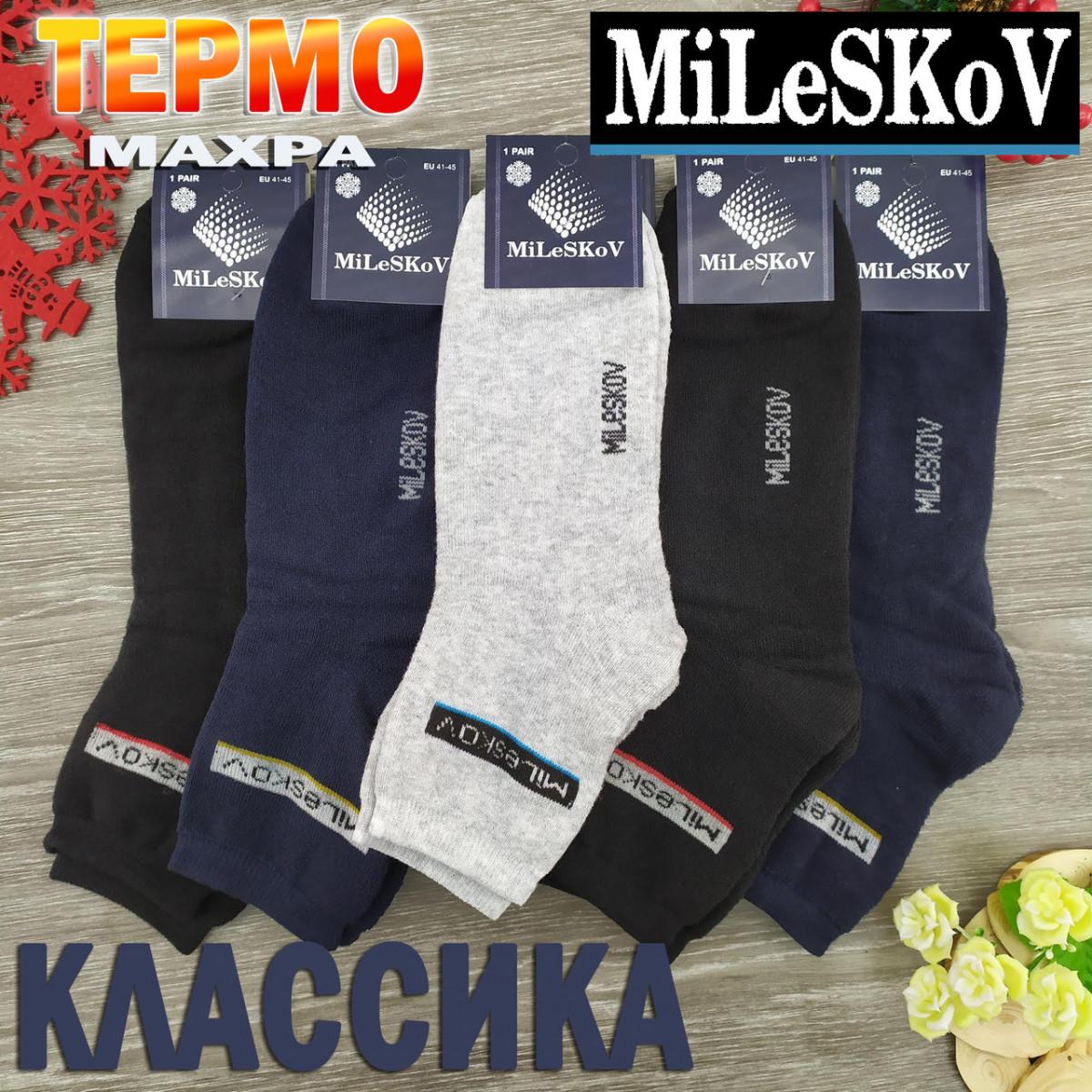 Носки мужские махровые средние Mileskov 41-45р с надписью ассорти 20035105