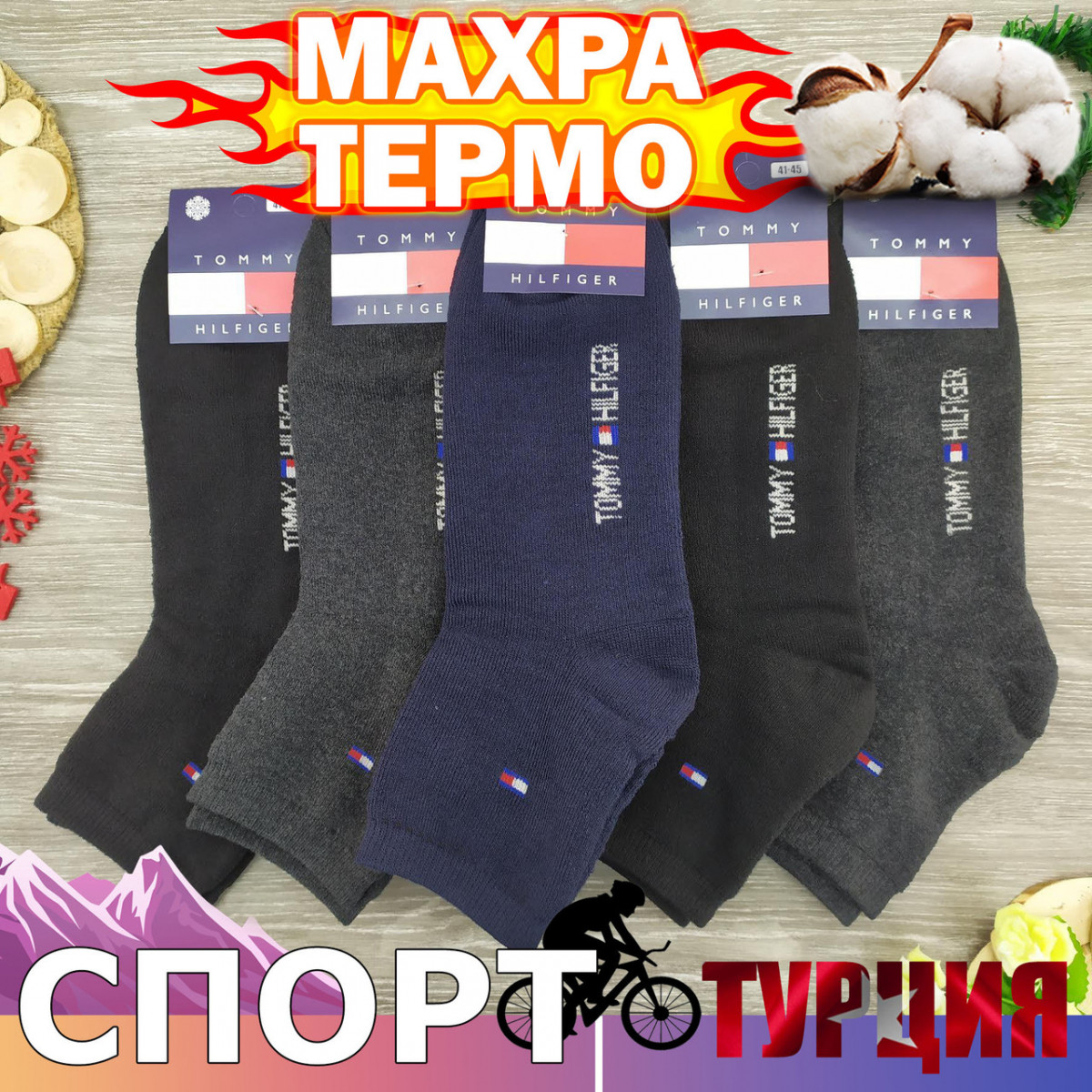 Носки мужские махровые средние спорт TH 41-45р тёмное ассорти 20034818