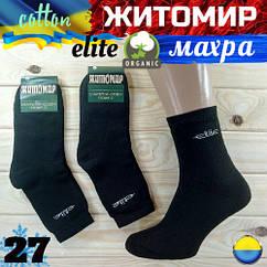Носки мужские махровые х/б Житомир Elite черные 27р Украина НМЗ-04111