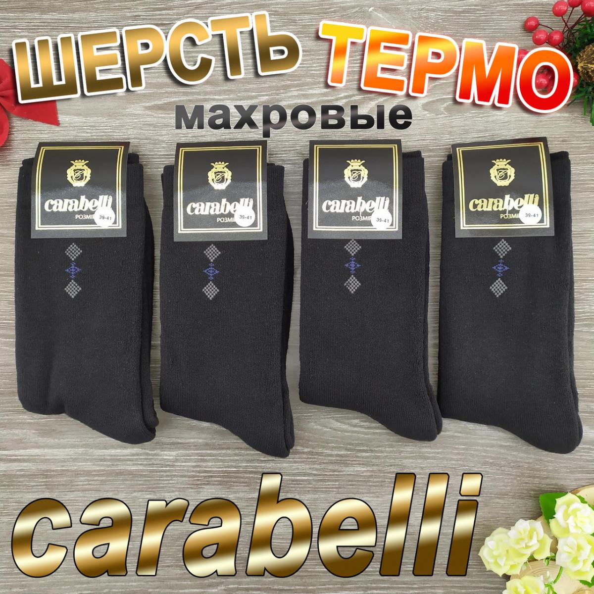 Носки мужские махровые, шерсть CARABELLI 39-41р чёрные 20034375