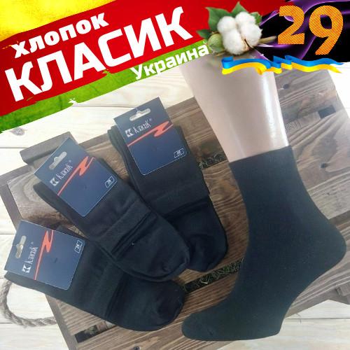 Чёрные мужские носки демисезонные Класик ® Черкасы Украина размер 29 лайкра НМД-051026
