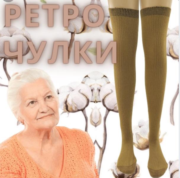Чулки для старших женщин 11В5002 УКРАИНА, классические с резинкой, размер 23, коричневые, 20023294