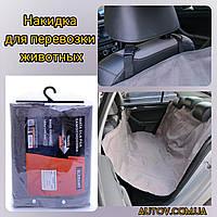 """Защитная накидка для перевозки животных в авто """"ELEGANT"""" (Размер: 165см х 145см),100 678"""