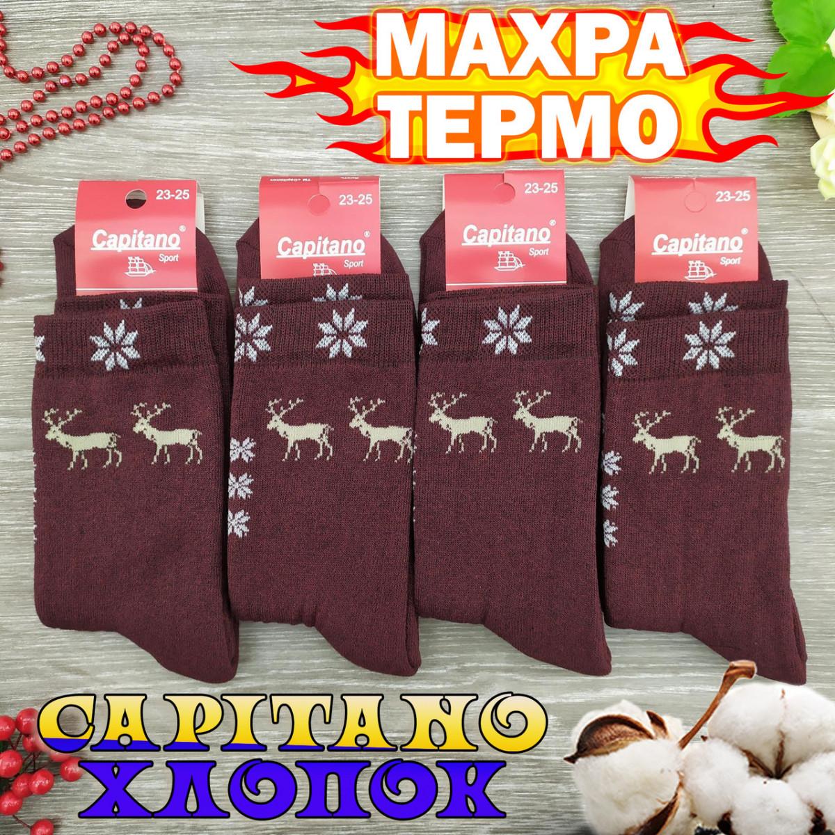 Носки женские махровые высокие Capitano 23-25р олень бордовый