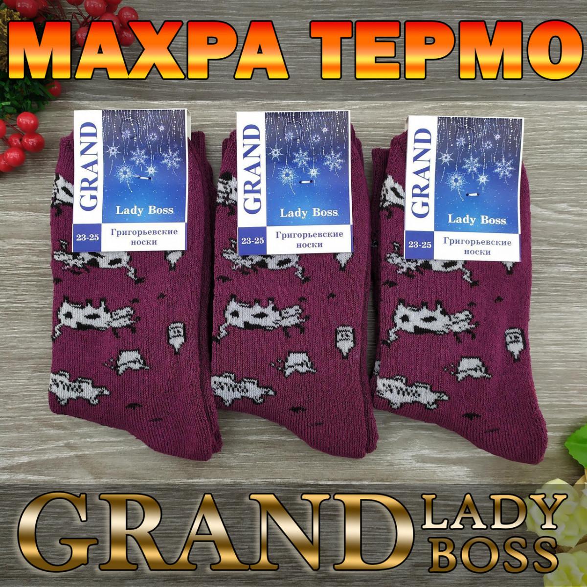 Носки женские махровые высокие GRAND 23-25р коровы фиолетовые