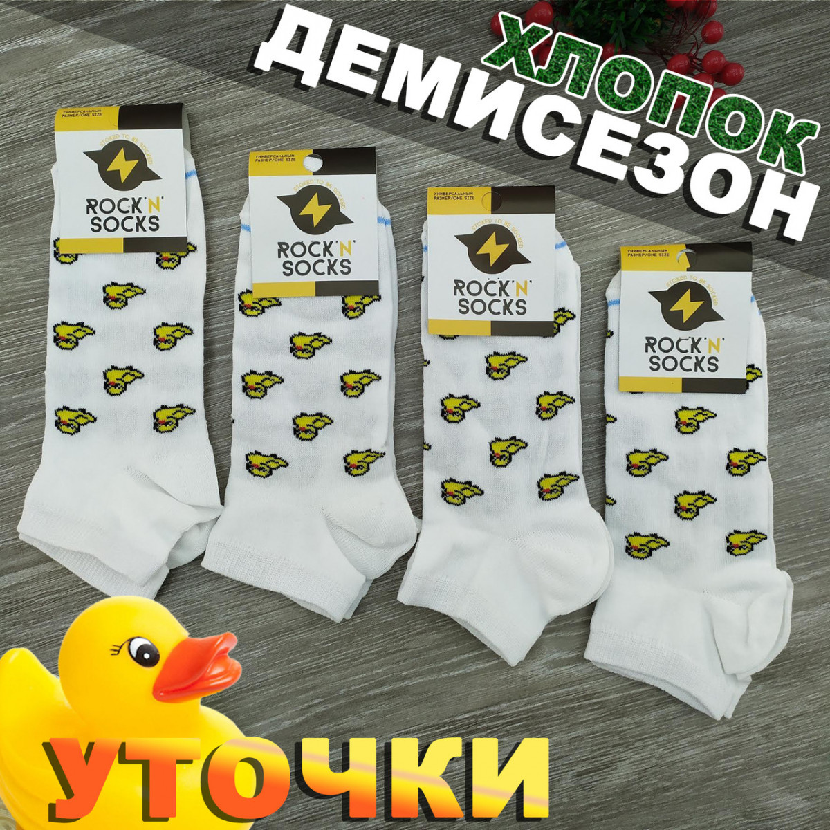 Носки с приколами демисезонные короткие Rock'n'socks 445-28 Украина one size (37-44р) 20033774