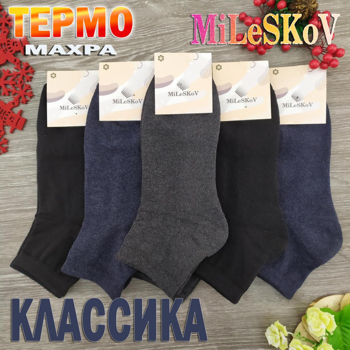 Носки женские однотонные махровая стопа средние Mileskov 36-41р тёмное ассорти 20034788