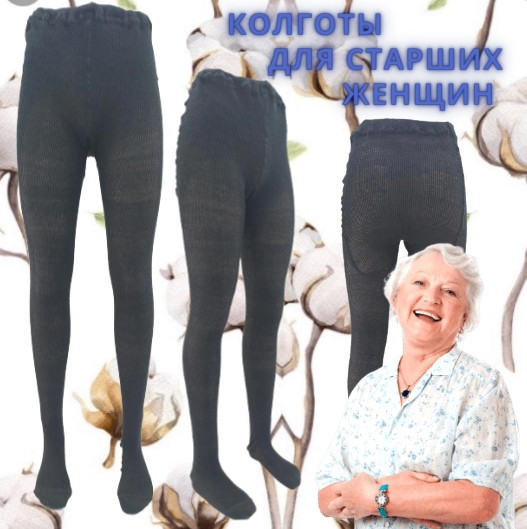 Колготки для старших женщин стрейчевые, бабушка х/б, размер 23, УКРАИНА, черные, 20023164