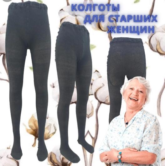 Колготки для старших женщин стрейчевые, бабушка х/б, размер 25, УКРАИНА, черные, 20023171