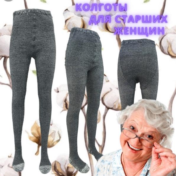 Колготки для старших женщин стрейчевые, бабушка х/б, размер 27, УКРАИНА, меланж, 20023218