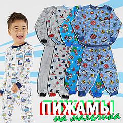 Пижама детская с начёсом 52 р мальчик ТОД-370014