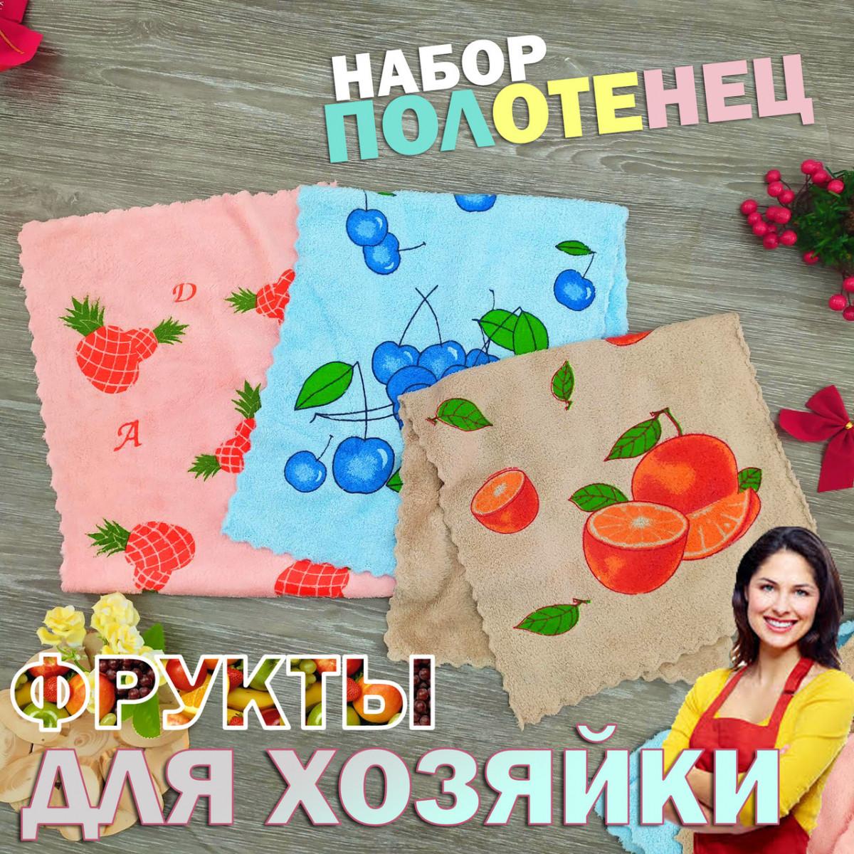 Полотенце для кухни микрофибра 25х50 см ягоды ассорти