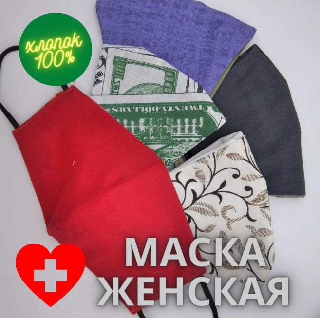 Маска защитная женская, многоразовая, хлопок 100%, Украина, случайное ассорти, 20030520