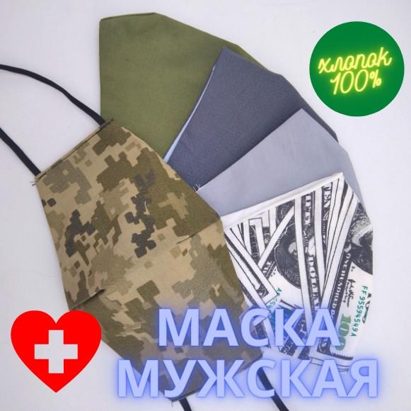 Маска защитная мужская, многоразовая, хлопок 100%, Украина, случайное ассорти, 20040062