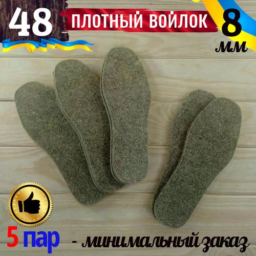 """Стельки """"ВАЛЕНОК"""" (плотный войлок) зимние 48 размер Украина толщина 8мм беж СТЕЛ-290034"""