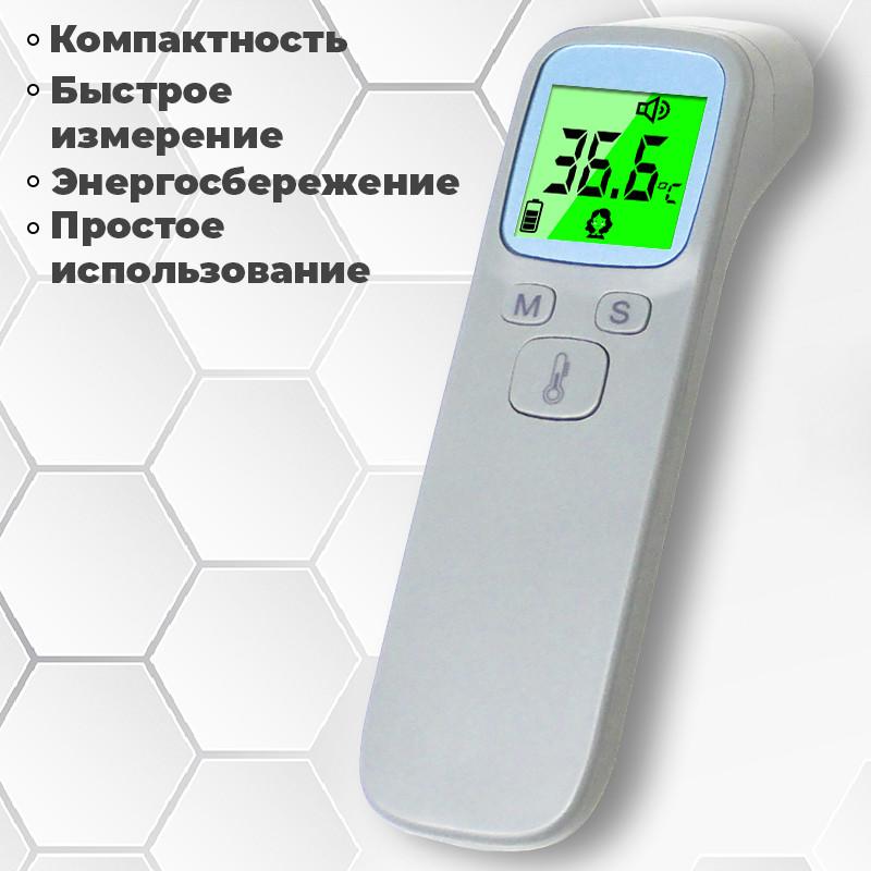 Универсальный бесконтактный термометр  JETIX Sunphor c инфракрасным измерением и калибровкой температуры