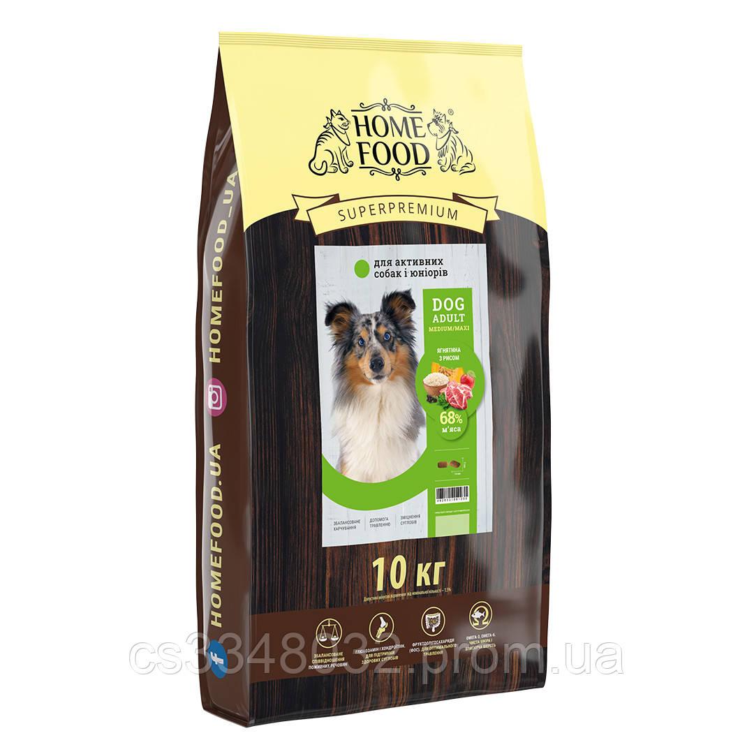 Home Food DOG ADULT MEDIUM  «Ягненок с рисом» корм активных собак и юниоров средних пород  10кг