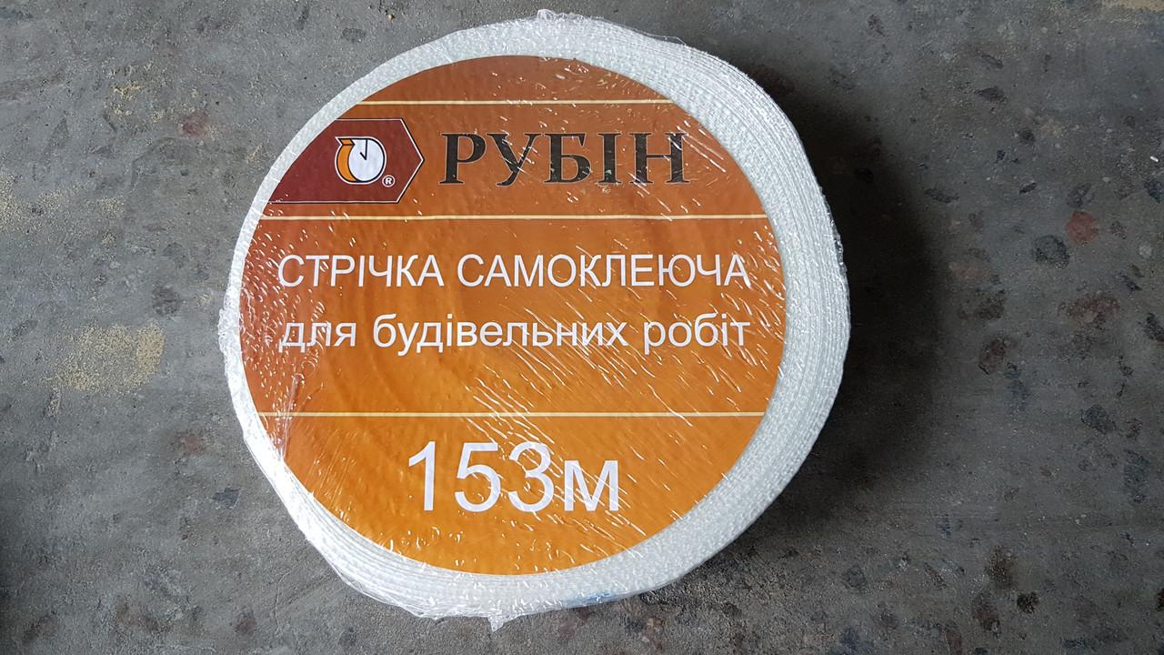 Сетка армирующая серпянка 45мм*150м