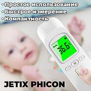 Электронный инфракрасный бесконтактный медицинский термометр-градусник JETIX Phicon с коррекцией температуры, фото 5
