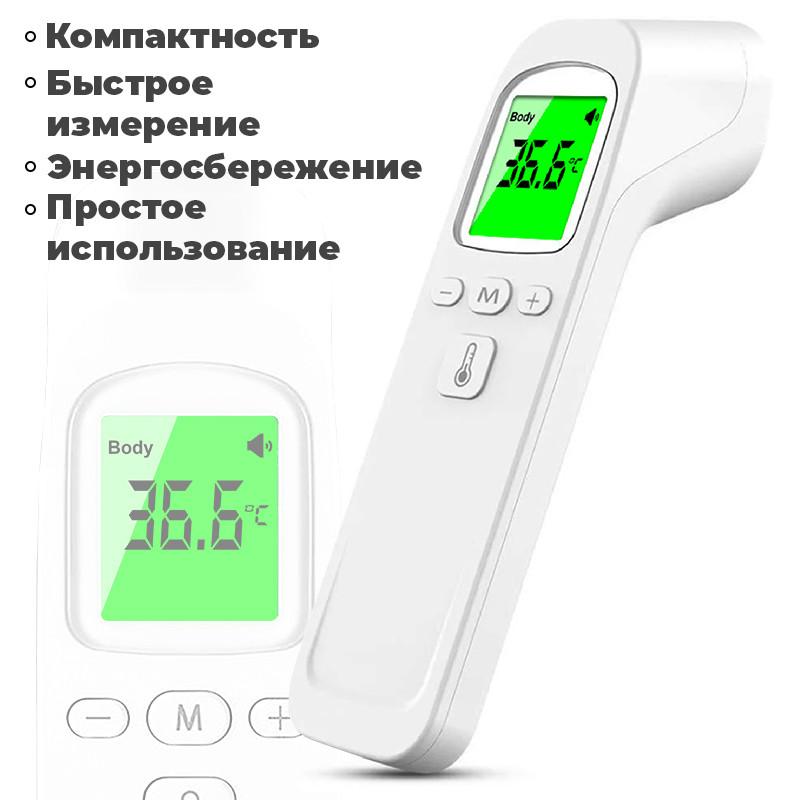 Электронный инфракрасный бесконтактный медицинский термометр-градусник JETIX Phicon с коррекцией температуры