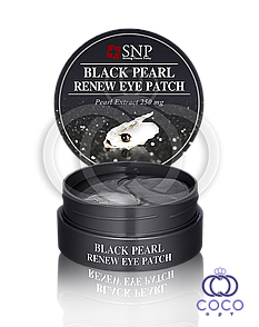 Патчи гидрогелевые SNP Black Pearl Renew Eye Patch с экстрактом чёрного жемчуга