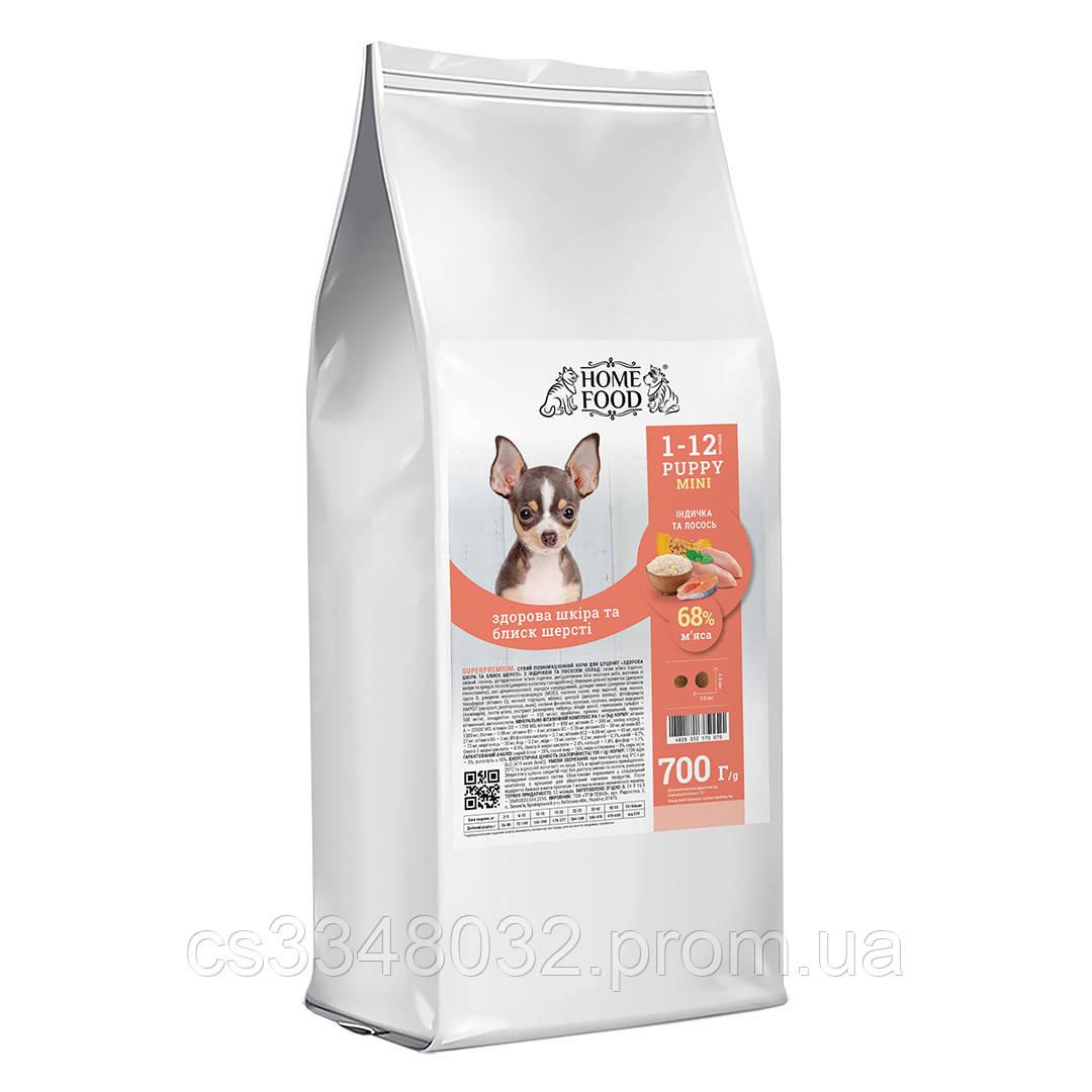 Home Food  DOG PUPPI MINI  «Индейка и лосось» корм для щенков мелких пород здоровая кожа и блеск шерсти 700г
