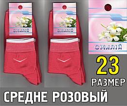 """Носки женские демисезонные ТМ """"Смалий"""", Украина 23 размер средне розовый НЖД-02372"""