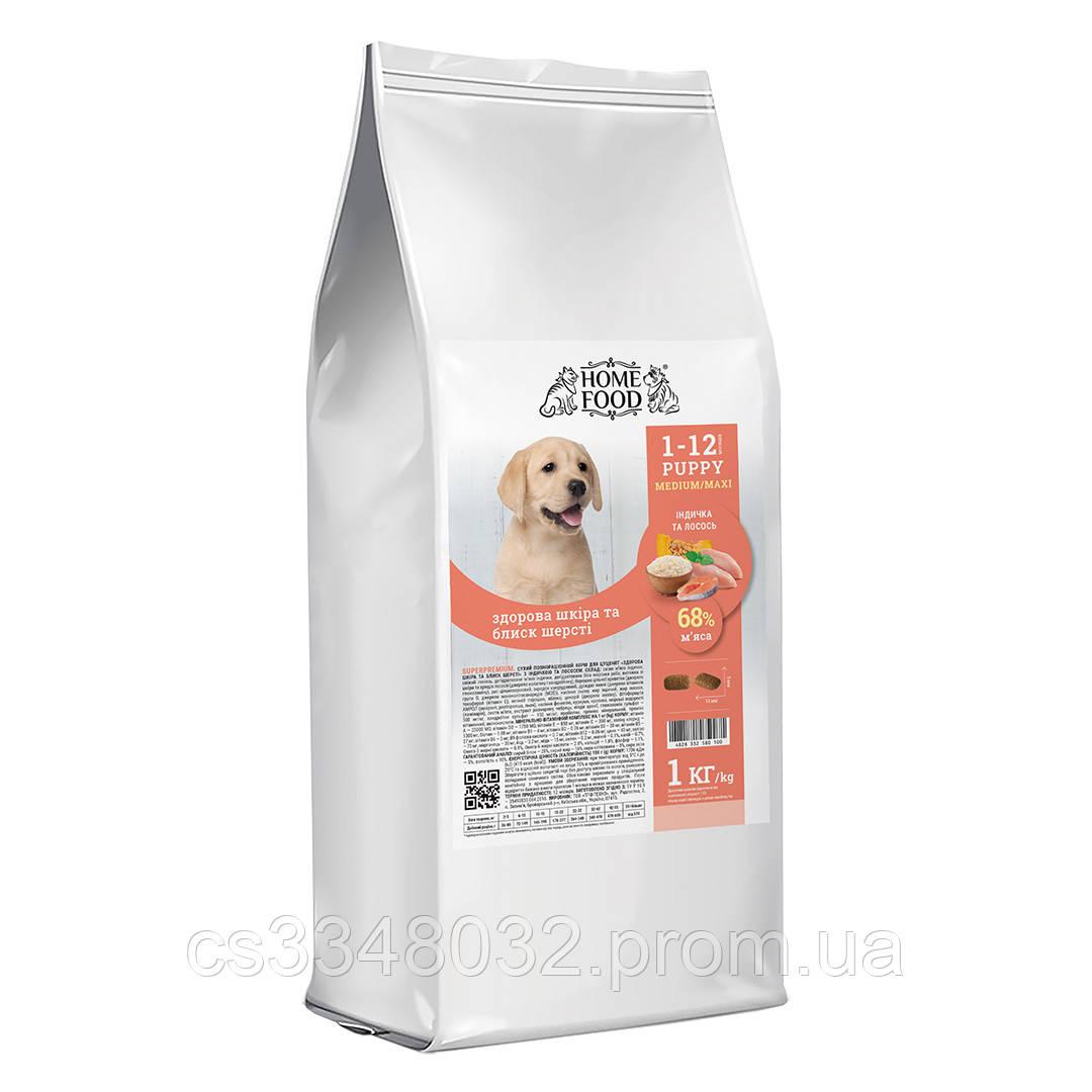 Home DOG Food PUPPI MEDIUM MAXI «Індичка і лосось» корм для цуценят здорова шкіра і блиск шерсті 1кг