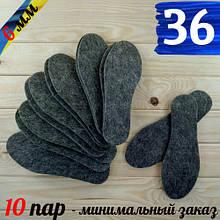 Стельки войлочные зимние 36 размер Украина толщина 6мм серые СТЕЛ-290001