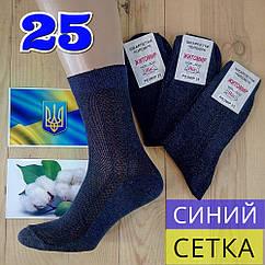 "Носки мужские с сеткой синие хлопок ""Житомир"" Нік Украина 25р НМД-05815"