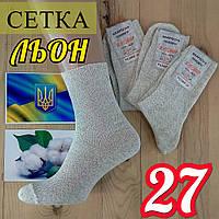 Мужские носки 100% льон летние с сеткой Житомир 27 размер НМЛ-06390