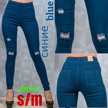Жіночі джинси стрейч з рваними розрізами демі Ластівка 650 молодіжні з кишенями сині s/m львівська залізниця-21221