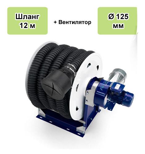 Вытяжная катушка с вентилятором 12 м. Ø 125 мм