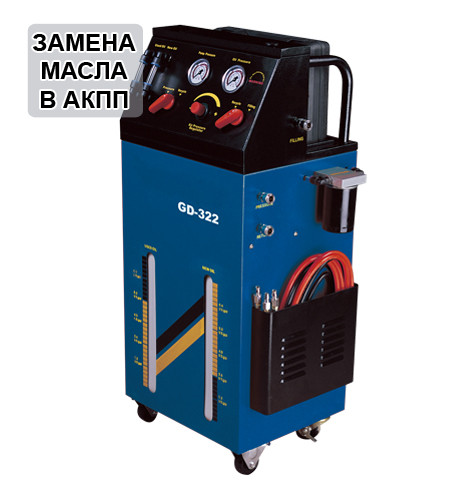 Стенд для замены масла в АКПП. HPMM GD-322