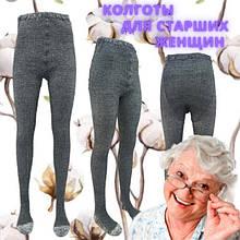 Колготки для старших женщин стрейчевые, бабушка х/б, размер 23, УКРАИНА, меланж, 20023195