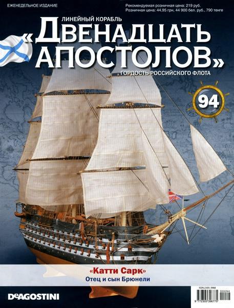 Линейный корабль «Двенадцать Апостолов» №94